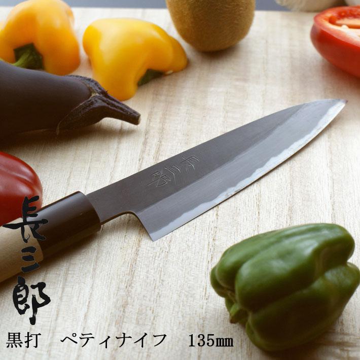 刃物産地三条から包丁を届けます ペティナイフ135mm 果物ナイフ フルーツナイフ 和包丁 ペティ ギフト包丁 料理包丁 キッチンナイフ 調理道具 ほうちょう
