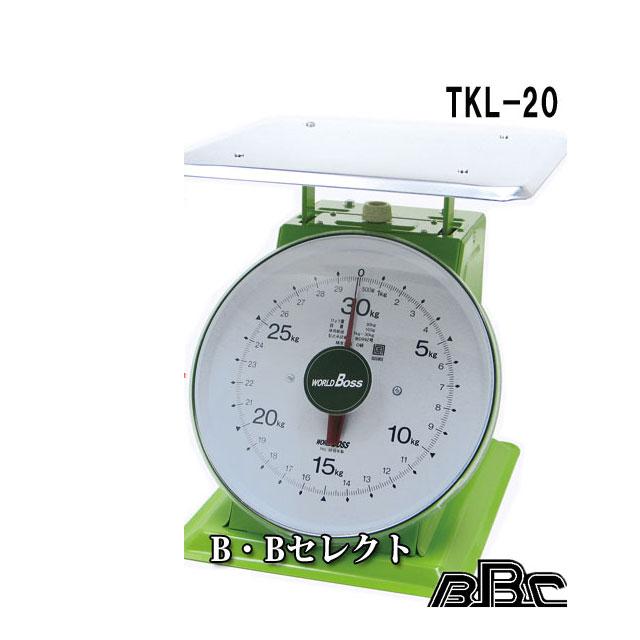 上皿自動はかり大型 20kg TKL-20 World Boss~取引・証明用に使用できる検定合格品の秤(はかり)~(上皿 天秤,上皿はかり,はかり 業務用,秤 精密,はかり )