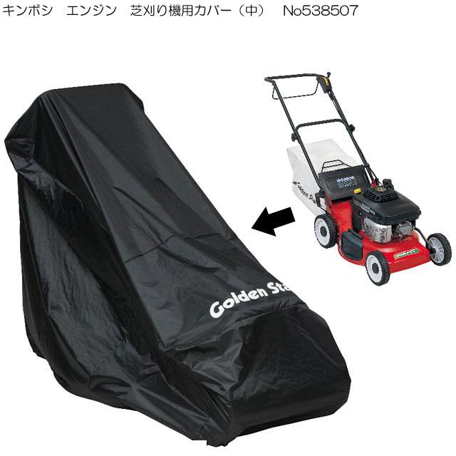 キンボシ エンジン 芝刈り機用カバー(中) No538507