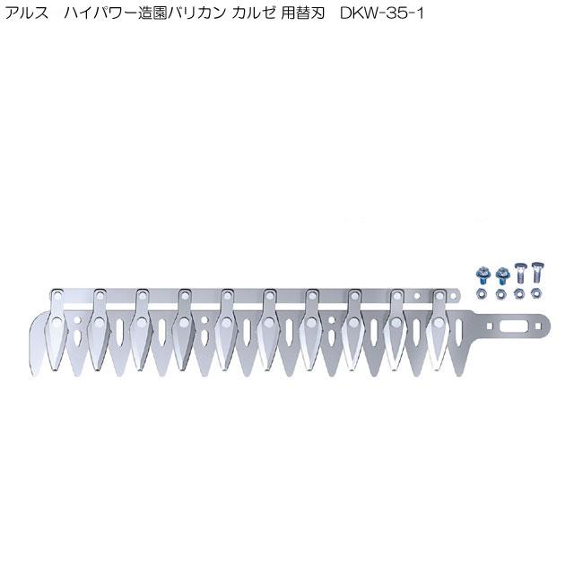 送料無料 アルス ハイパワー造園バリカン カルゼ 用替刃 DKW-35-1