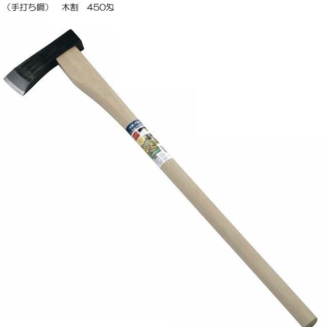 (手打鋼付) 木割 450匁 15065