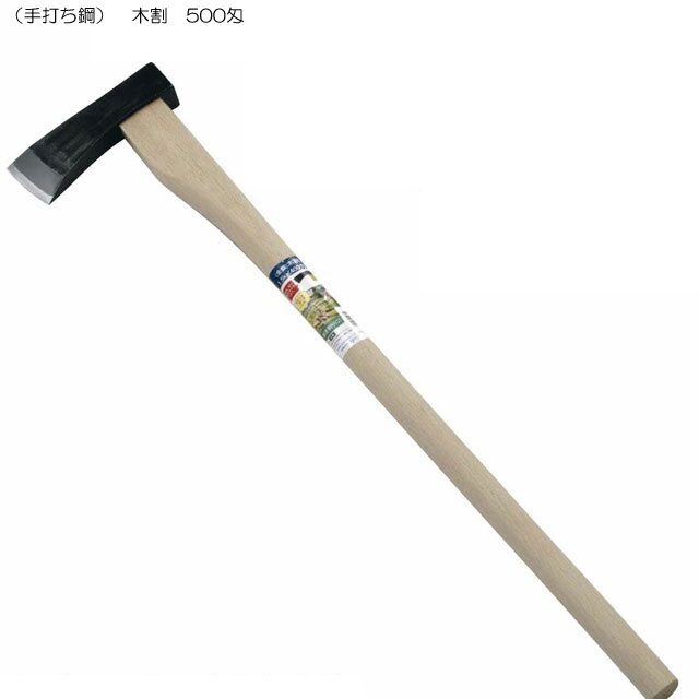 (手打鋼付) 木割 500匁 15070