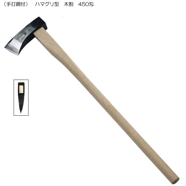 (手打鋼付) ハマグリ型 木割 450匁 15120
