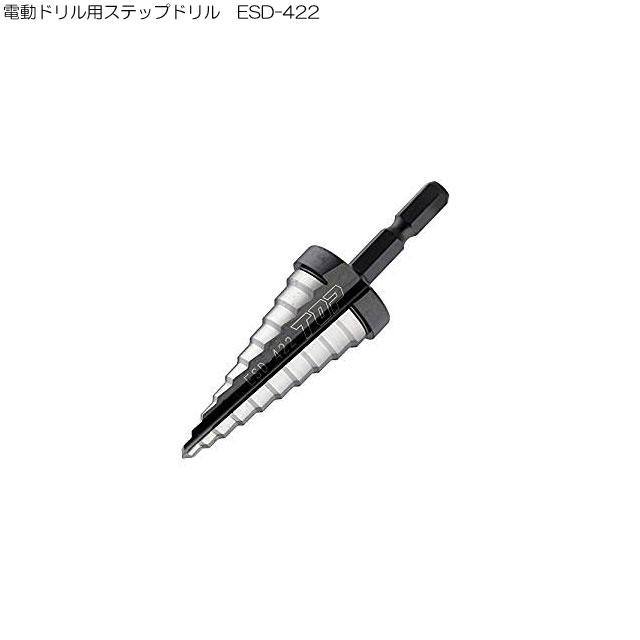 電動ドリル用ステップドリル ESD-422
