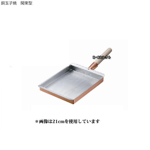 銅玉子焼 関東型27cm No0743(玉子焼き器 関東風,玉子焼き器 銅製,卵焼き器 日本製)