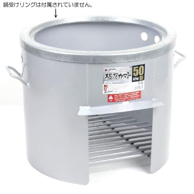 【送料無料】極厚カマド50型(鍋受けリングなし)OS-0687(ガーデニング 道具 家庭菜園 キャンプ 屋外)