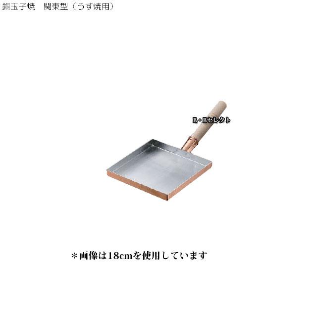 銅玉子焼 関東型(うす焼用)24cm No0989(玉子焼き器 関東風,玉子焼き器 銅製,卵焼き器 日本製)