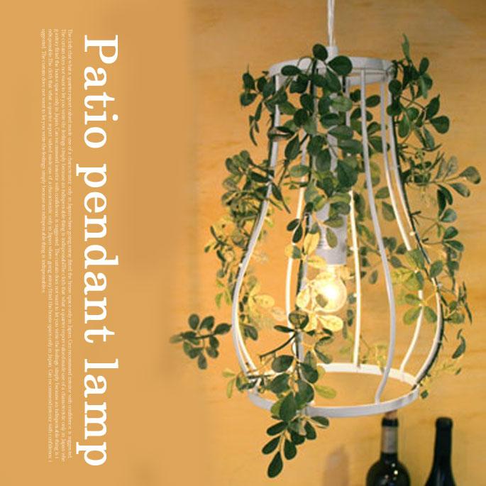 【送料無料】パティオ ペンダント ランプ patio pendantlamp ディクラッセ DI CLASSE LP3015WH 照明 1灯 デザイン照明 植物 イミテーショングリーン 自然