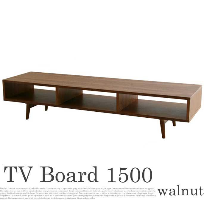 圧迫感ないロータイプテレビボード!ウォールナット TVボード 1500 (TV Board 1500 walnut)【送料無料】【walnutinte】