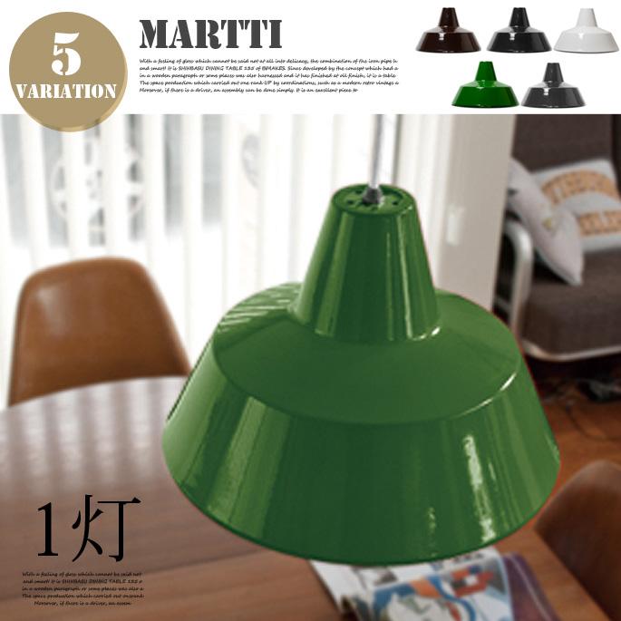 ハモサ HERMOSA マルティ ホーロー ランプ(MARTTI HORO LAMP) 1灯 全5色(ブラック/グリーン/ホワイト/ブラウン/ダークグレー)
