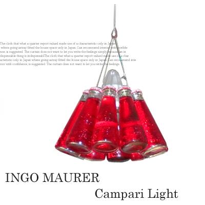 レトロなカンパリのビンがペンダントライトに!! カンパリライト(Campari Light) デザイナー照明 インゴ・マウラー(Ingo Maurer)【送料無料】 デザインインテリア