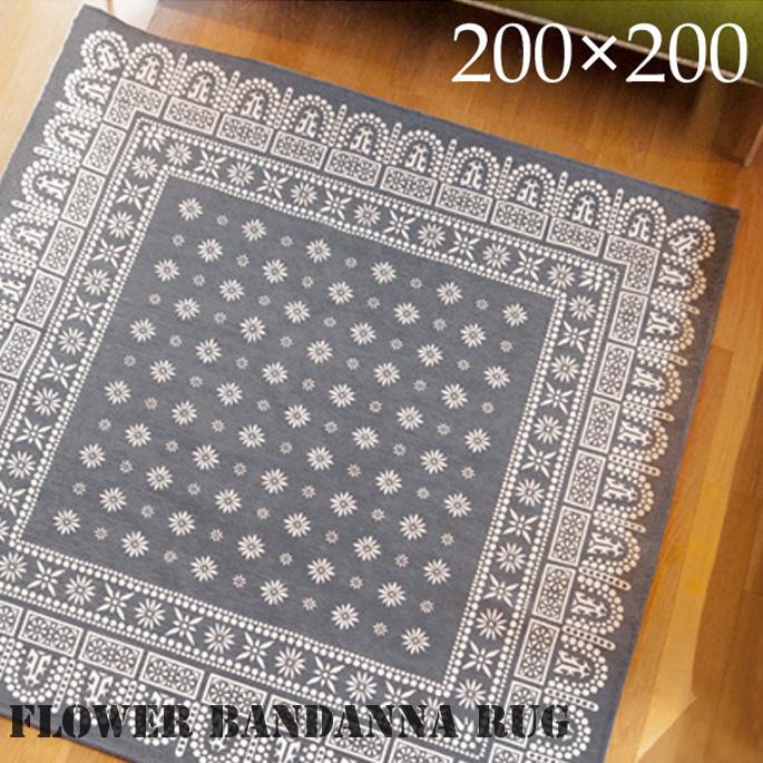 flower bandanna rug(フラワーバンダナ ラグ) 200×200cm 2715LL 送料無料