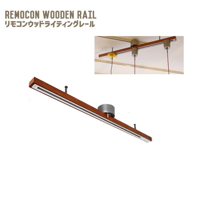 ハモサ HERMOSA REMOCON WOODEN RAIL(リモコンウッドライティングレール) WR-001 送料無料