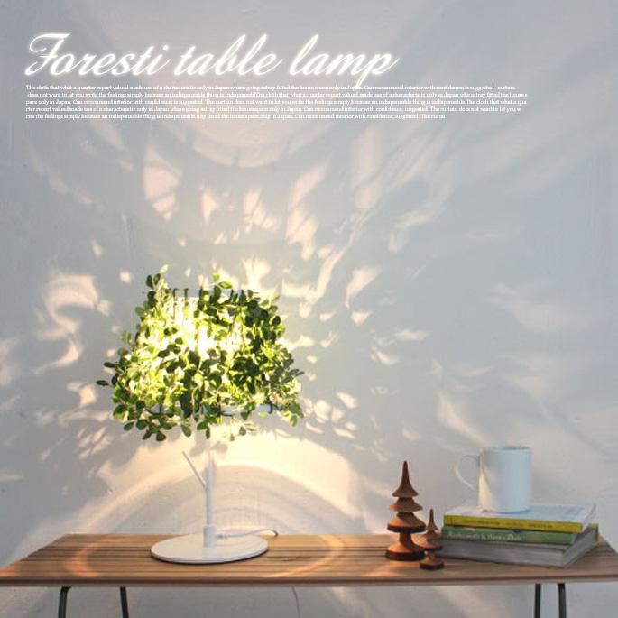 【送料無料】フォレスティ テーブル ランプ Foresti table lampディクラッセ DI CLASSE LT3692WH 置き型 照明 グリーン 植物 ナチュラル 森