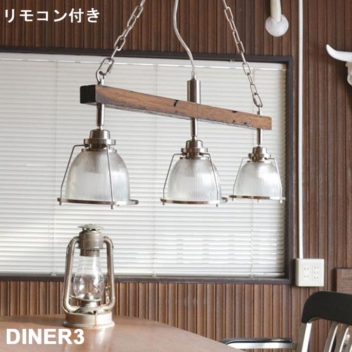ハモサ HERMOSA DINER3(ダイナー3) ペンダントライト・スポットライト GL-001 送料無料 あす楽対応