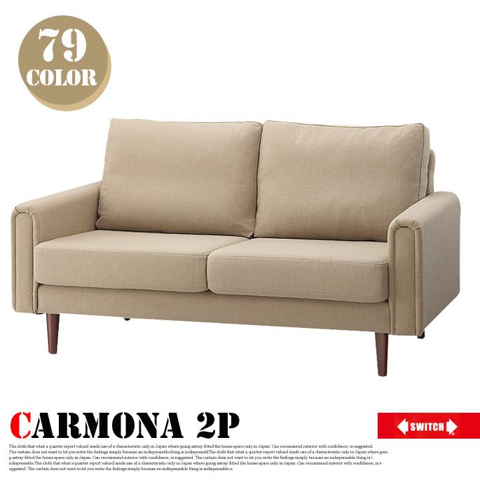 カルモナ 2P(Carmona 2P) 二人掛けソファ リビングチェア スイッチ(SWITCH) 全79色 送料無料