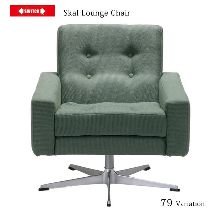 スコール ラウンジチェア(Skal Lounge Chair) 一人掛けソファ アームチェア スイッチ(SWITCH) 全79色 送料無料