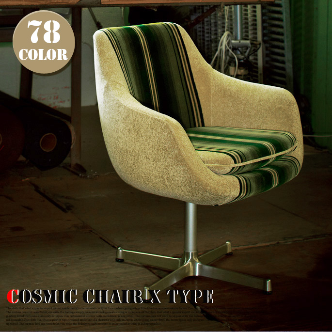コスミックチェア エックスタイプ(Cosmic Chair X Type) アームチェア スイッチ(SWITCH) 全79色 送料無料