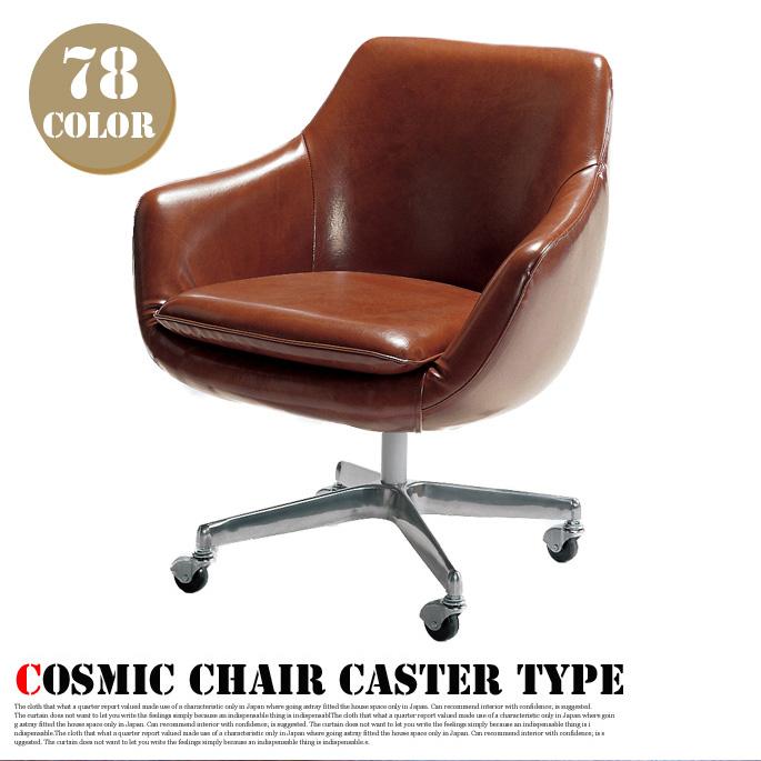 コスミックチェア キャスタータイプ(Cosmic Chair Caster Type) アームチェア スイッチ(SWITCH) 全79色 送料無料