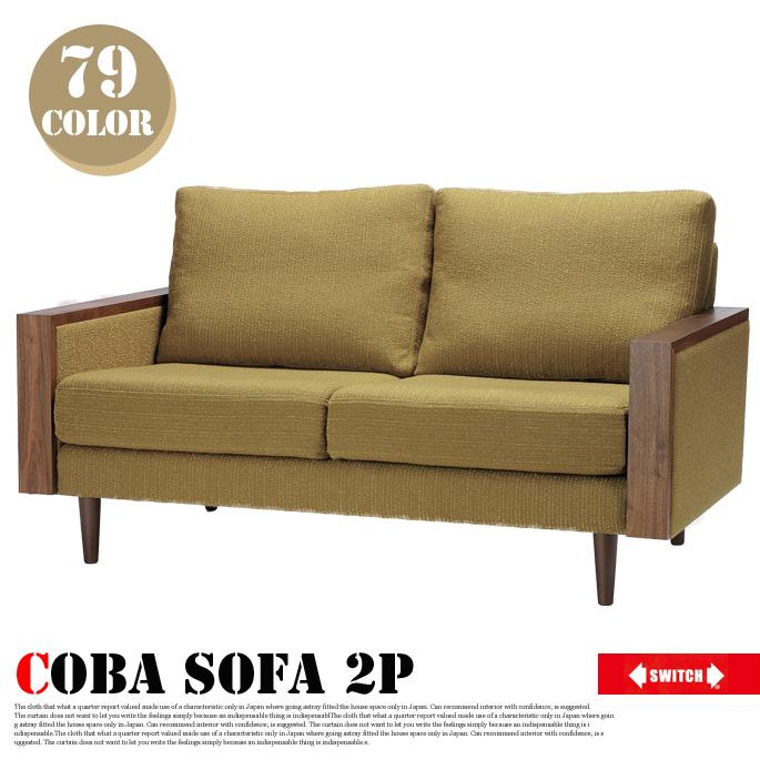 コバソファ2P(Coba sofa 2P) 二人掛けソファ ラブソファ 2PSOFA スイッチ(SWITCH) 全79色 送料無料