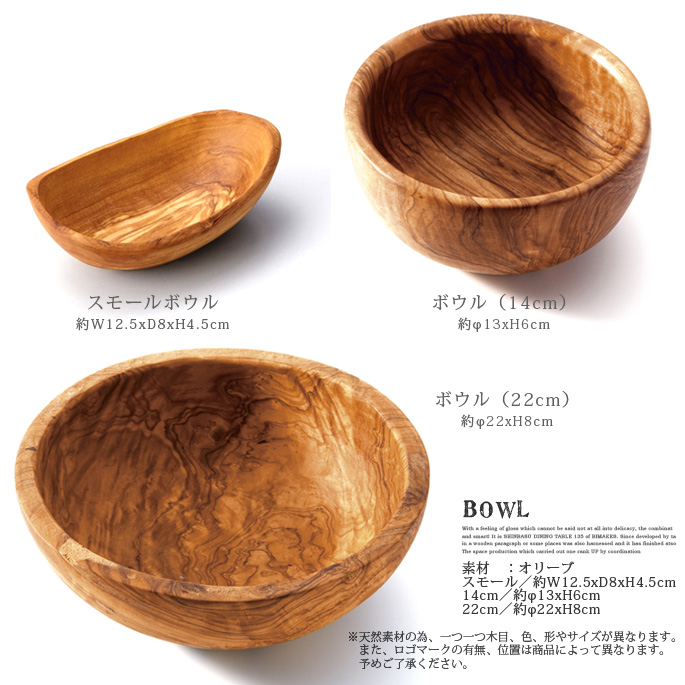 그릇에 올리브 우드 Arte Legno (アルテレニョ) 작은 14cm/22cm 디자인 인테리어