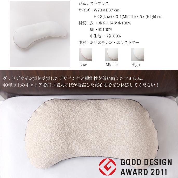 Gymnast plus gymnast pillow / pillow Kitamura Japan (Japan Kitamura) type (low / middle / high)
