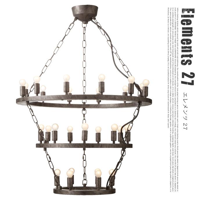 アートワークスタジオ ARTWORKSTUDIO シャンデリア Elements27(エレメンツ) AW-0383Z・AW-0383V 全2タイプ(電球無・白熱球) 送料無料