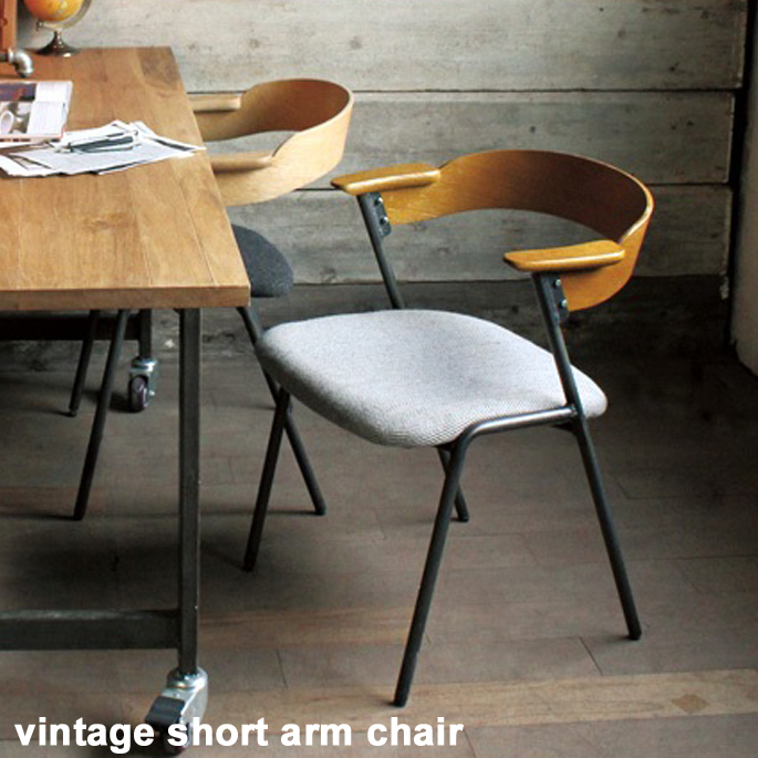 vintage short arm chair(ヴィンテージショートアームチェア)全6タイプ 送料無料