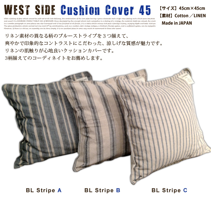 West Side (West side) Cushion Cover 45 (Cushion cover 45) BL stripe A-BL stripe B and BL stripe C Basshu ( bash ) all 3 types