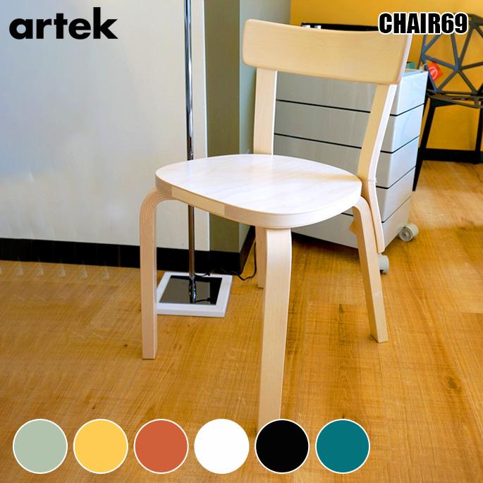 芸術的なアールの曲線美♪ CHAIR 69(チェア69) Artek(アルテック) Alvar Aalto(アルヴァ・アアルト) 全6色 送料無料