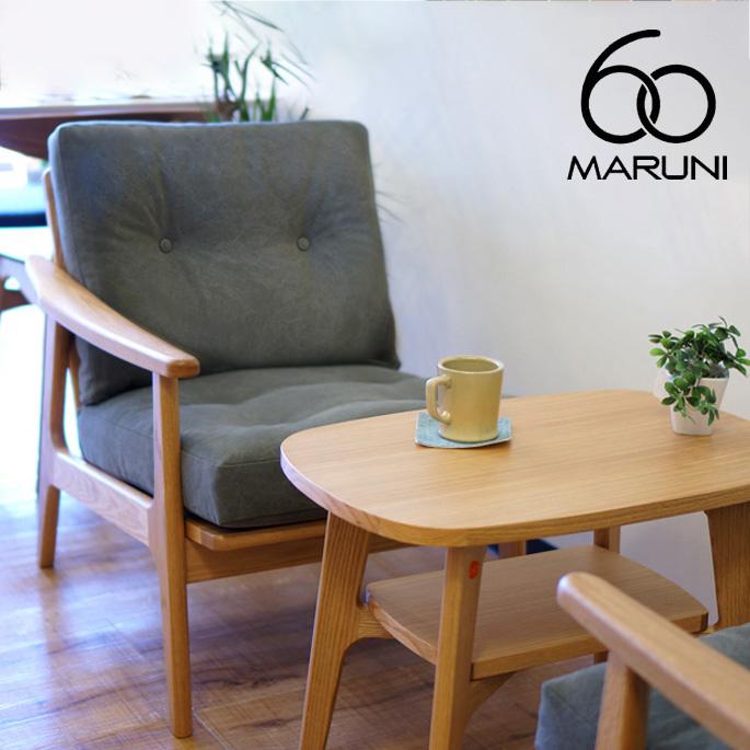 オークフレームソファ シングルアームライト(Oak Frame Sofa single arm right) ナチュラル(Natural) マルニ60(MARUNI60) ロクマルビジョン(60VISION) ナガオカケンメイ 張地全15種類