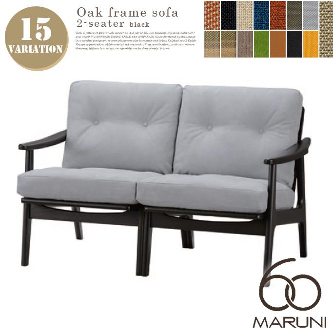オークフレームソファ 2シーター(Oak Frame Sofa 2seater) ブラック(Black) マルニ60(MARUNI60) ロクマルビジョン(60VISION) ナガオカケンメイ 張地全15種類