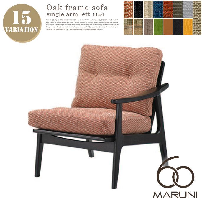 オークフレームソファ シングルアームレフト(Oak Frame Sofa single arm left) ブラック(Black) マルニ60(MARUNI60) ロクマルビジョン(60VISION) ナガオカケンメイ 張地全15種類