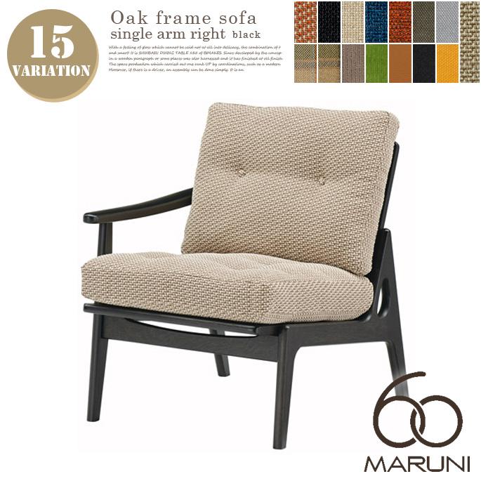 オークフレームソファ シングルアームライト(Oak Frame Sofa single arm right) ブラック(Black) マルニ60(MARUNI60) ロクマルビジョン(60VISION) ナガオカケンメイ 張地全15種類