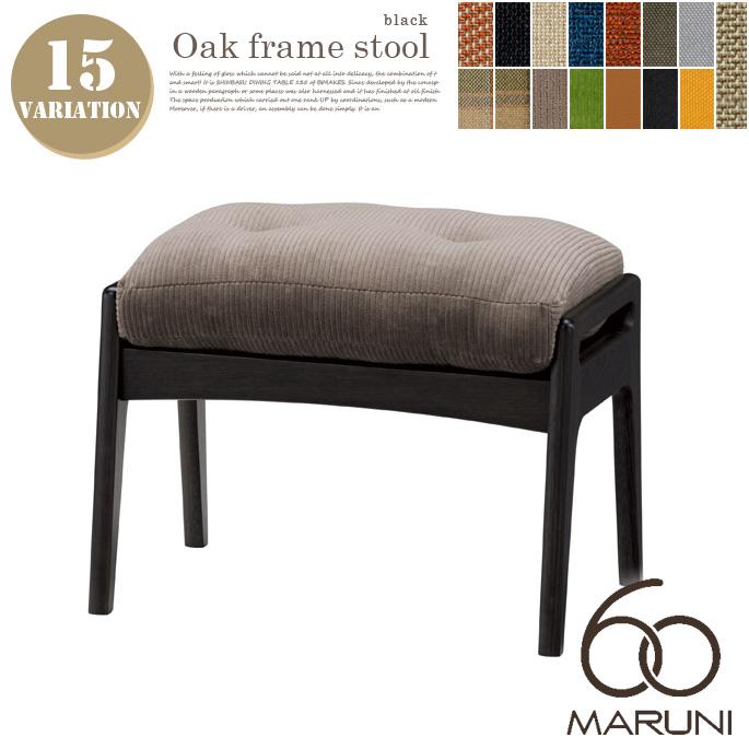 オークフレームスツール(Oak Frame Stool) ブラック(Black) マルニ60(MARUNI60) ロクマルビジョン(60VISION) ナガオカケンメイ 張地全15種類