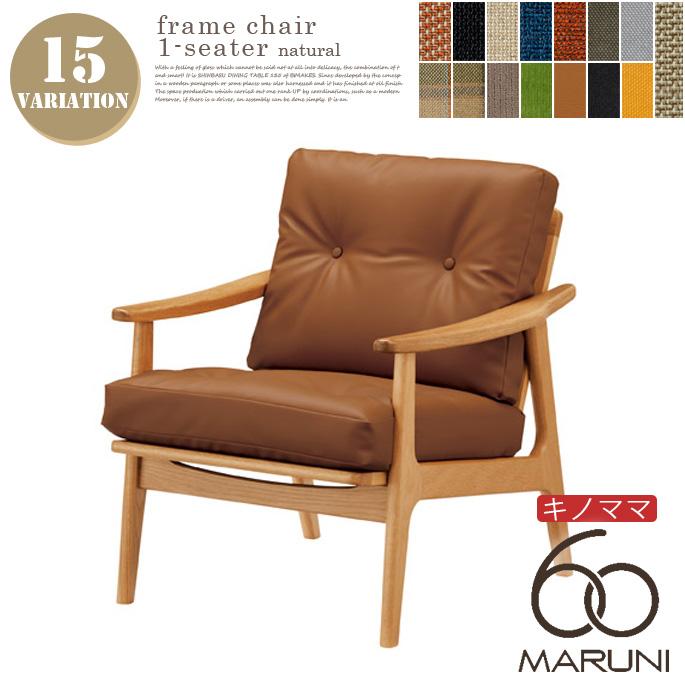 オークフレームソファ 1シーター(Oak Frame Sofa 1seater) キノママ マルニ60(MARUNI60) ロクマルビジョン(60VISION) ナガオカケンメイ 張地全15種類