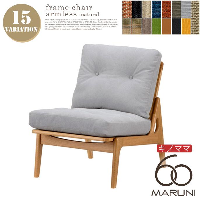 オークフレームソファ アームレス(Oak Frame Sofa armless) キノママ マルニ60(MARUNI60) ロクマルビジョン(60VISION) ナガオカケンメイ 張地全15種類
