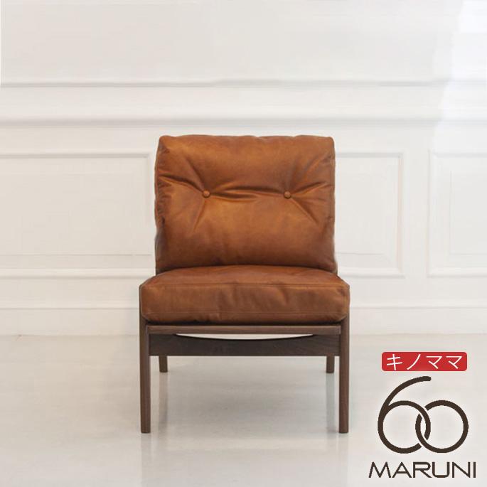 ウォールナットフレームソファ アームレス(Walnut Frame Sofa armless) キノママ マルニ60(MARUNI60) ロクマルビジョン(60VISION) ナガオカケンメイ 張地全17種類