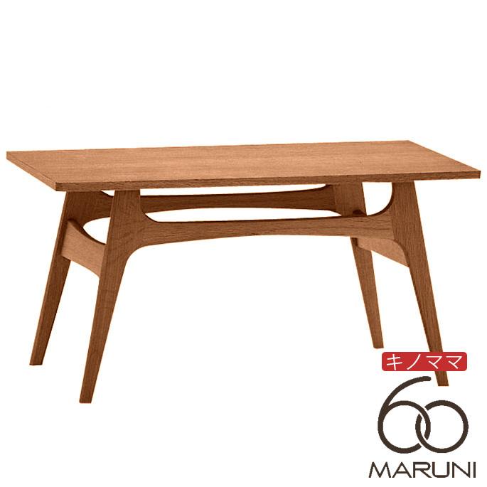 ウォールナットフレームコーヒーテーブル(Walnut Frame Coffee Table) キノママ マルニ60(MARUNI60) ロクマルビジョン(60VISION) ナガオカケンメイ