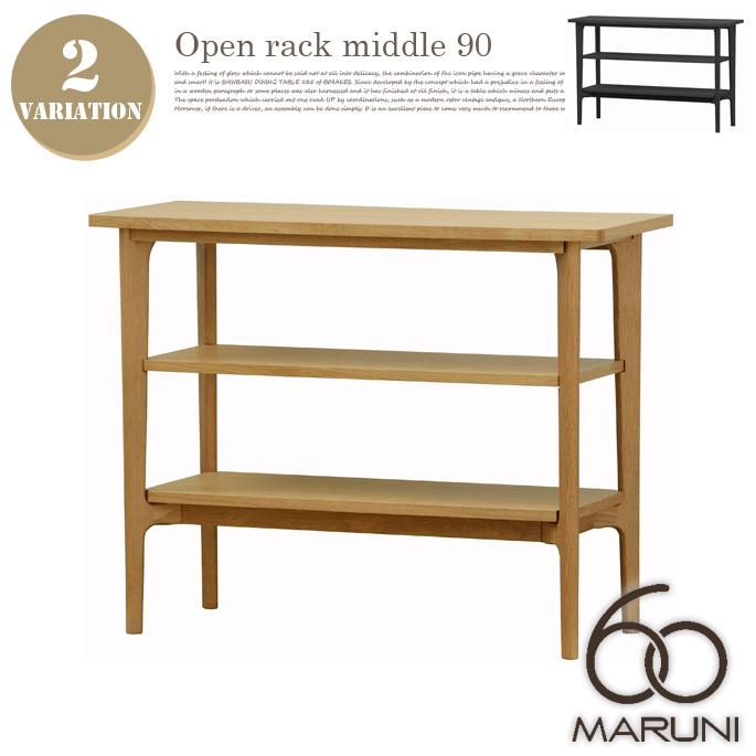 オークフレーム オープンラック ミドル 90(Oak Frame Open Rack Middle 90) ナチュラル(Natural)・ブラック(Black) マルニ60(MARUNI60) ロクマルビジョン(60VISION) ナガオカケンメイ