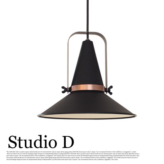 【送料無料】スタジオD ペンダントランプ Studio D pendant lamp ディクラッセ DI CLASSE LP3051BK ペンダントライト 照明 1灯 スチール アルミニウム インダストリアル クラシカル