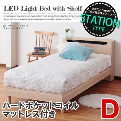 LEDライト宮付ベッド(D)サイズ ハードポケットマット付 【ステーションタイプ】 送料無料