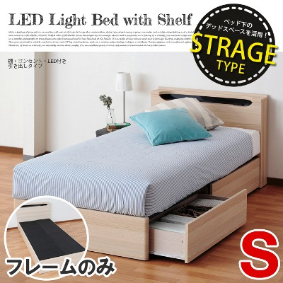 LEDライト宮付ベッド(S)サイズ フレームのみ 【引出付タイプ】 送料無料