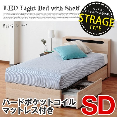 LEDライト宮付ベッド(SD)サイズ ハードポケットマット付 【引出付タイプ】 送料無料