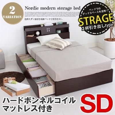 北欧モダン宮付収納ベッド(SD)サイズ ハードボンネルマット付【分割引出】 全2色(NA、DBR) 送料無料
