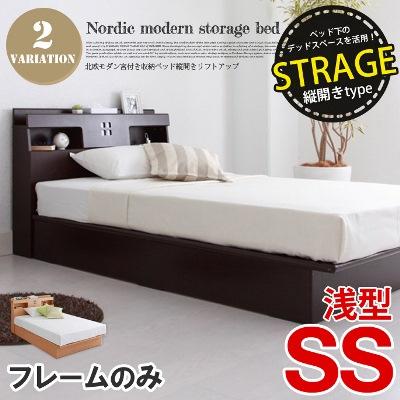 北欧モダン宮付収納ベッド(SS)サイズ フレームのみ【縦開きリフトアップ-浅型】 全2色(NA、DBR) 送料無料