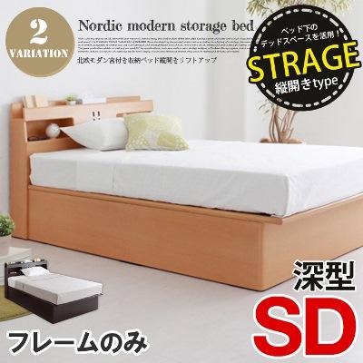 北欧モダン宮付収納ベッド(SD)サイズ フレームのみ【縦開きリフトアップ-深型】 全2色(NA、DBR) 送料無料