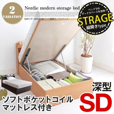 北欧モダン宮付収納ベッド(SD)サイズ ソフトポケットマット付【縦開きリフトアップ-深型】 全2色(NA、DBR) 送料無料