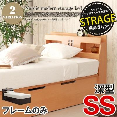 北欧モダン宮付収納ベッド(SS)サイズ フレームのみ【横開きリフトアップ-深型】 全2色(NA、DBR) 送料無料