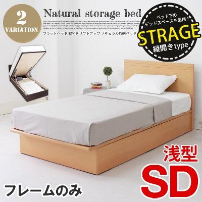 ナチュラル収納ベッド(SD)サイズ フレームのみ【縦開きリフトアップ-浅型】 全2色(NA、DBR) 送料無料